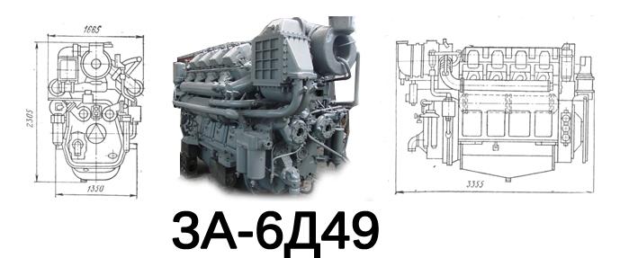 дизель 3А-6Д49